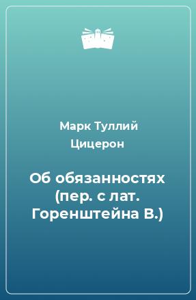 Об обязанностях (пер. с лат. Горенштейна В.)