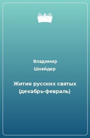 Жития русских святых (декабрь-февраль)