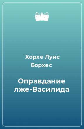 Оправдание лже-Василида