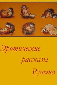 Эротические рассказы Рунета - Том 1