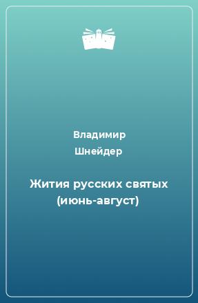 Жития русских святых (июнь-август)