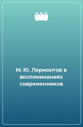 М. Ю. Лермонтов в воспоминаниях современников