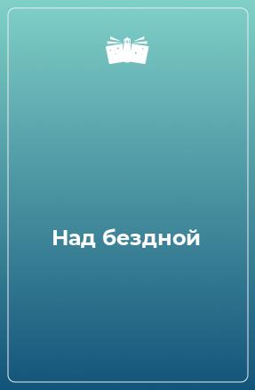Над бездной