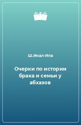 Очерки по истории брака и семьи у абхазов