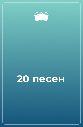 20 песен