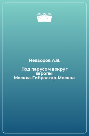 Под парусом вокруг Европы Москва-Гибралтар-Москва