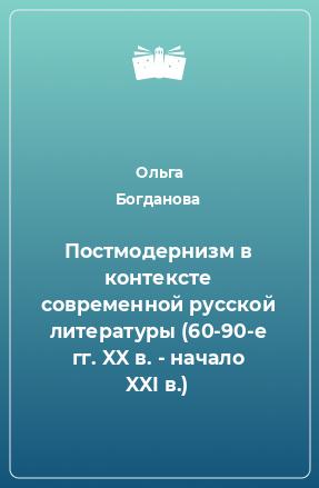 Постмодернизм в контексте современной русской литературы (60-90-е гг. XX в. - начало XXI в.)