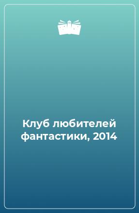 Клуб любителей фантастики, 2014
