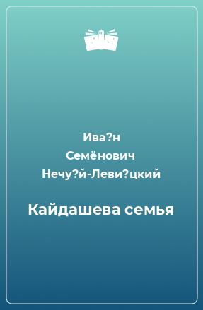 Кайдашева семья