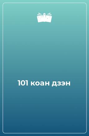 101 коан дзэн
