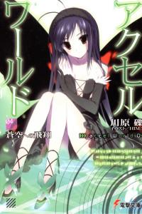 Ускоренный мир 4: Вверх, к синему небу