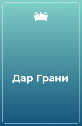 Дар Грани