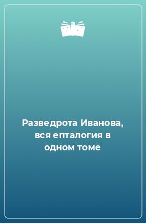 Разведрота Иванова, вся епталогия в одном томе