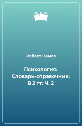 Психология: Словарь-справочник: В 2 тт: Ч. 2