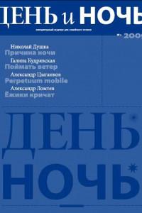 День и ночь, 2009 №03