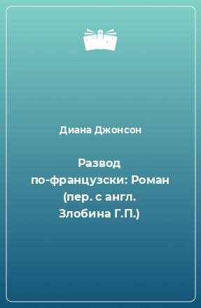 Развод по-французски: Роман (пер. с англ. Злобина Г.П.)