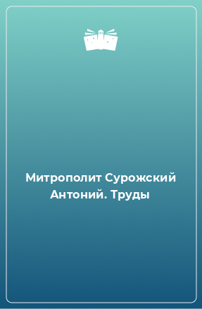 Митрополит Сурожский Антоний. Труды