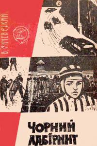 Чорний лабіринт