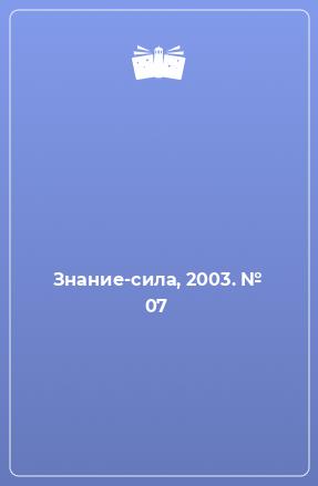 Знание-сила, 2003 № 07