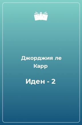 Иден - 2