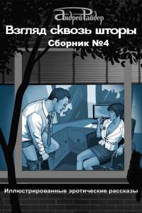 Сборник № 4