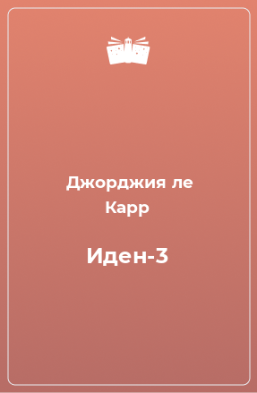 Иден-3