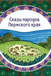 Сказы народов Пермского края