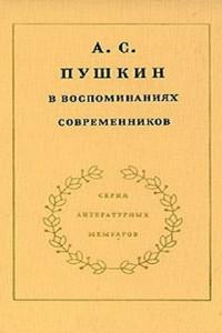 А.С. Пушкин в воспоминаниях современников. Том 2