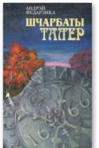 Шчарбаты талер