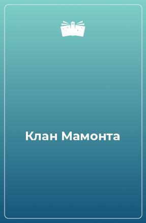 Клан Мамонта