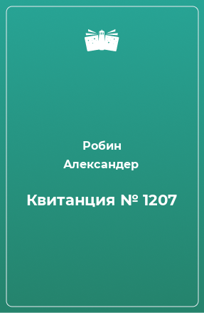 Квитанция № 1207
