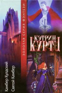 Легенды о Камбере Кулдском 1-2