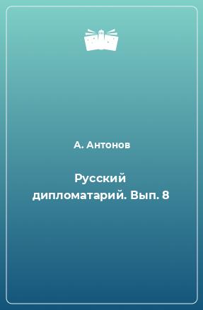 Русский дипломатарий. Вып. 8