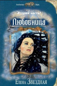 Любовница. Книга 2