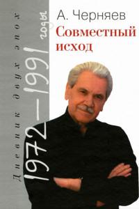 Совместный исход. Дневник двух эпох. 1972–1991