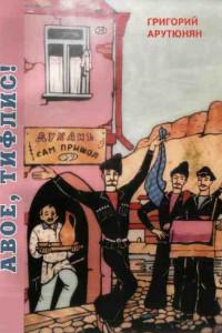 Авое, Тифлис