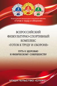 Всероссийский физкультурно-спортивный комплекс «Готов к труду и обороне» – путь к здоровью и физическому совершенству