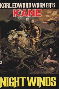 Сирена [Глубинное течение]