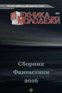 Клуб любителей фантастики, 2016