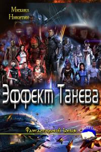 Эффект Танева