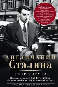 Англичанин Сталина