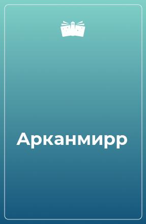 Арканмирр