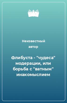"""Флибуста - """"чудеса"""" модерации, или борьба с """"ватным"""" инакомыслием"""