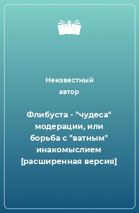 """Флибуста - """"чудеса"""" модерации, или борьба с """"ватным"""" инакомыслием [расширенная версия]"""