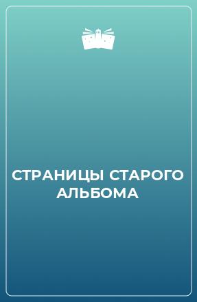 СТРАНИЦЫ СТАРОГО АЛЬБОМА