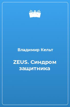 ZEUS. Синдром защитника