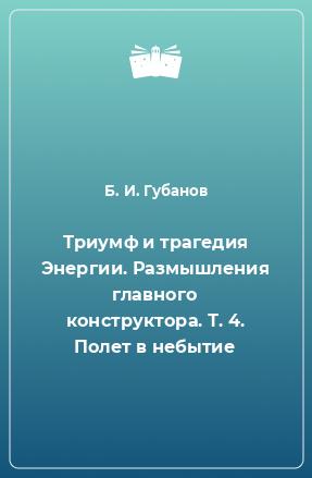 """""""ПОЛЁТ В НЕБЫТИЕ"""""""