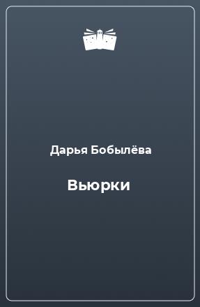 Вьюрки [журнальный вариант]
