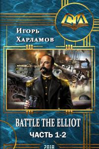 Battle the Elliot. Часть 1 и 2