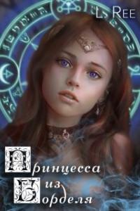 Сказания Эвенора 1-2. Принцесса из борделя и Чаровница из Беккена